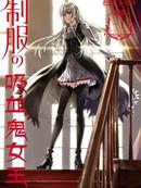 制服的吸血鬼女王