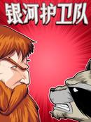 银河护卫队:劲爆混编无限漫画