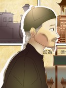 刘铭传漫画大年夜赛台湾作品