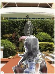 刘铭传漫画大赛台湾赛区故事类作品8