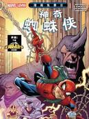 神奇蜘蛛侠V5