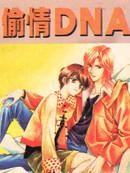 偷情DNA