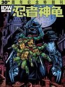 忍者神龟30周年纪念特别刊