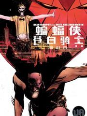 蝙蝠侠:苍白骑士的诅咒