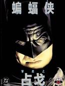 蝙蝠侠:罪恶之战