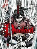 决斗者Duelant