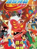DC超级英雄美少女:战斗神话